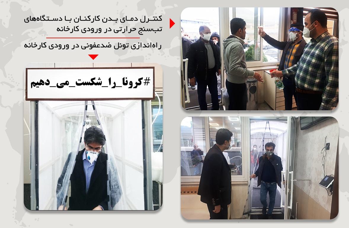 تداوم اقدامات لازم برای مقابله با ویروس کرونا در شرکت آکپا ایران